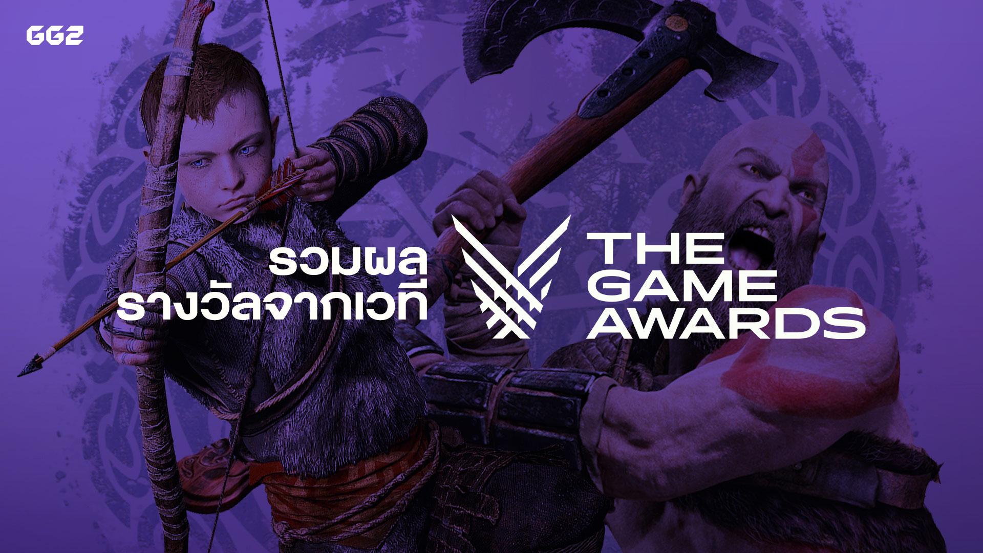 รวมผลรางวัลจากเวที The Game Awards 2018! God Of War คว้ารางวัลใหญ่ Game of the Year
