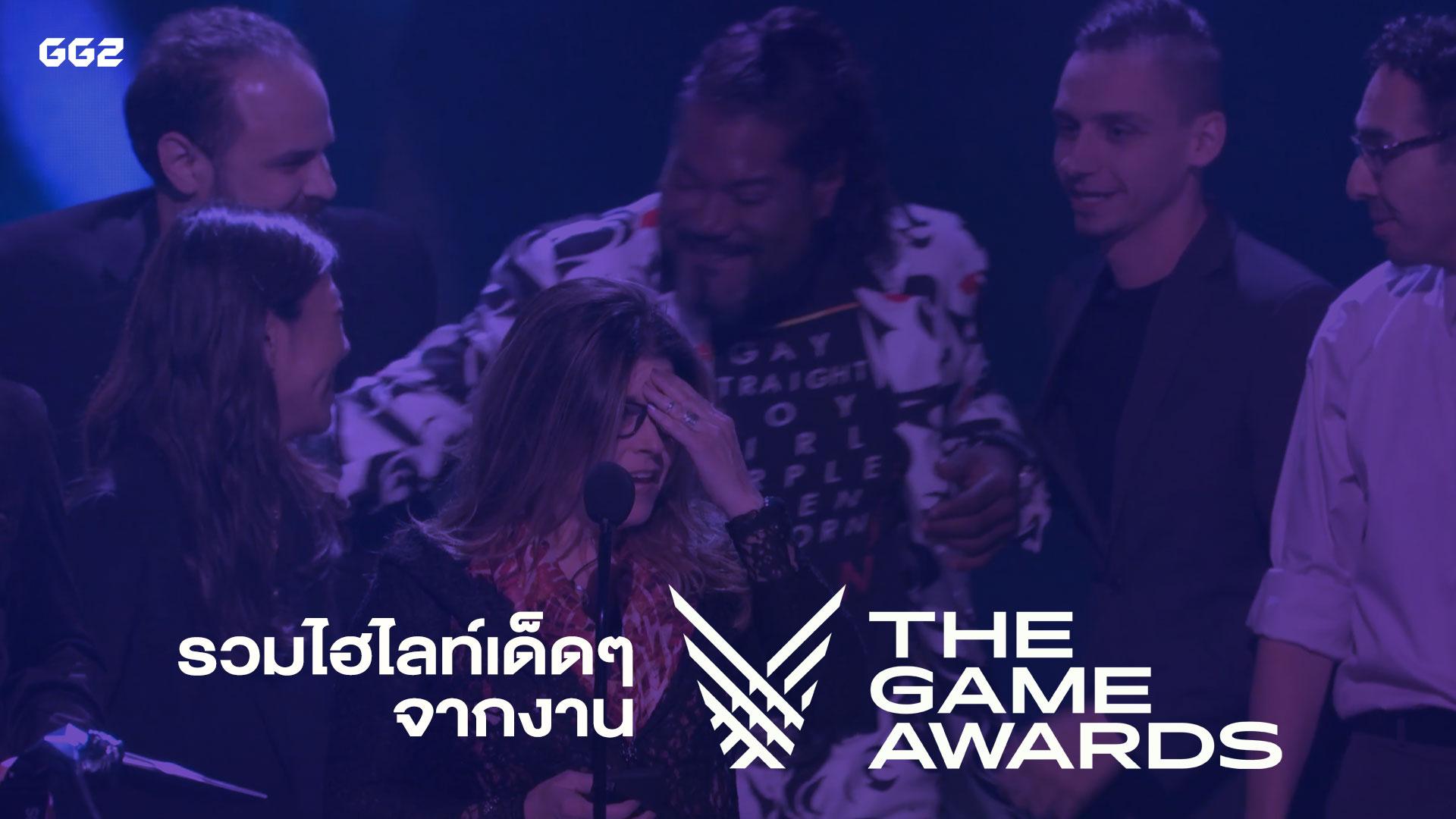 รวมไฮไลท์เด็ด The Game Awards 2018