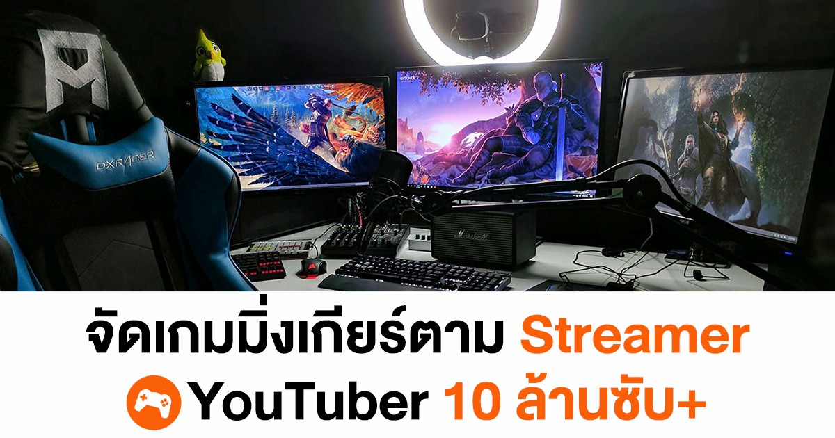 เซ็ตในฝัน จัดเกมมิ่งเกียร์ตาม Streamer, YouTuber 10 ล้านซับ+ ใครใช้อะไรมาดูกัน