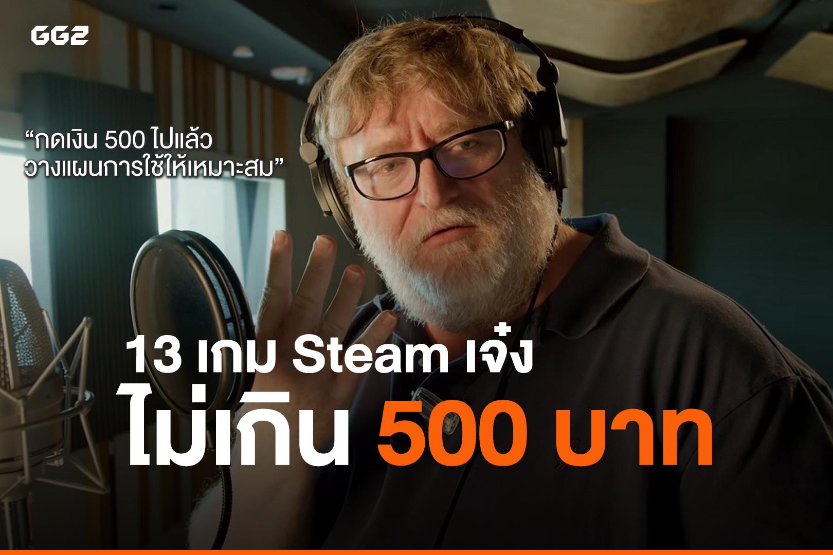 13 เกม Steam เจ๋ง ไม่เกิน 500 บาท