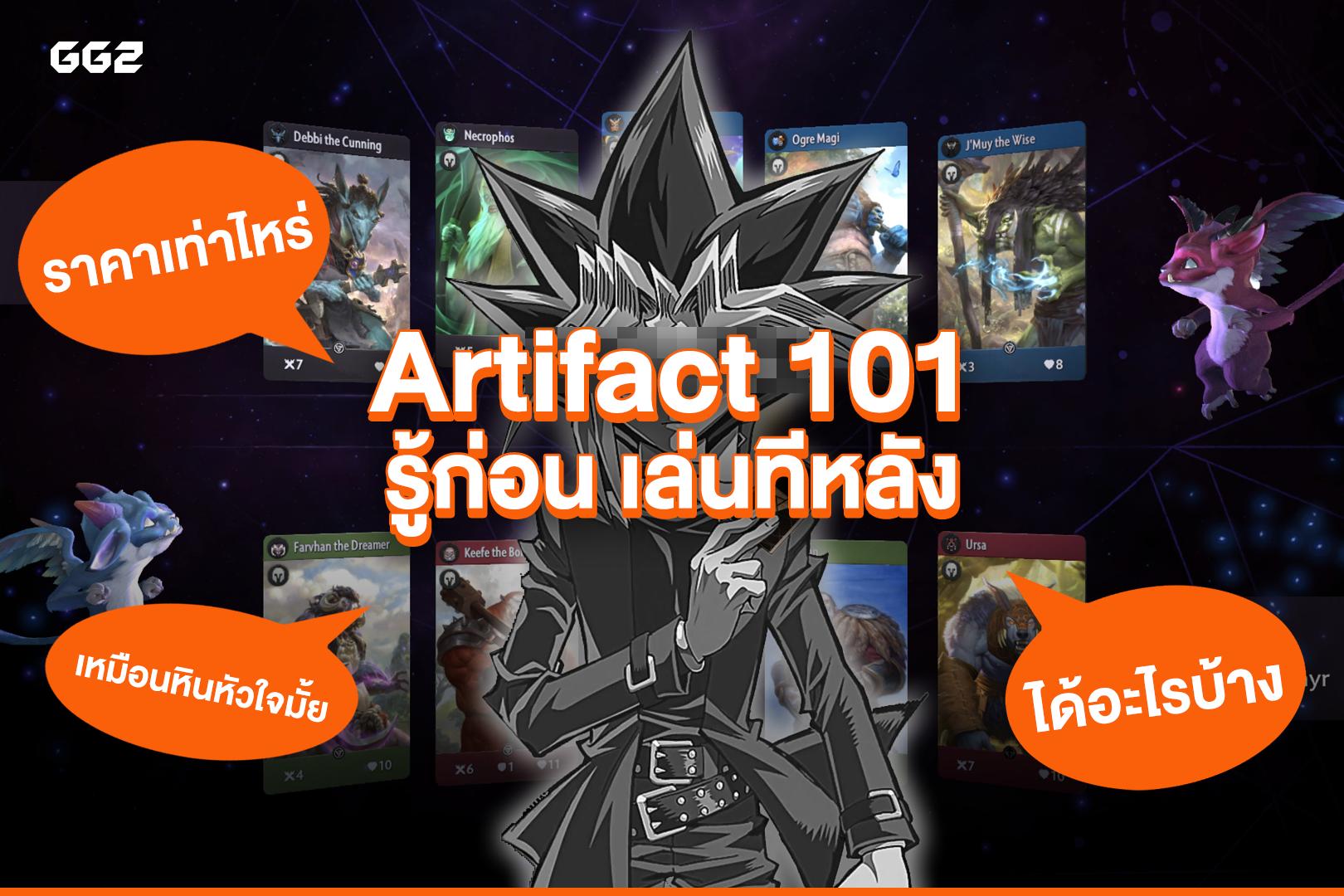รู้ก่อน เล่นทีหลัง! Artifact 101 ทำความรู้จักเกมอย่างง่ายการตัดสินใจซื้อ