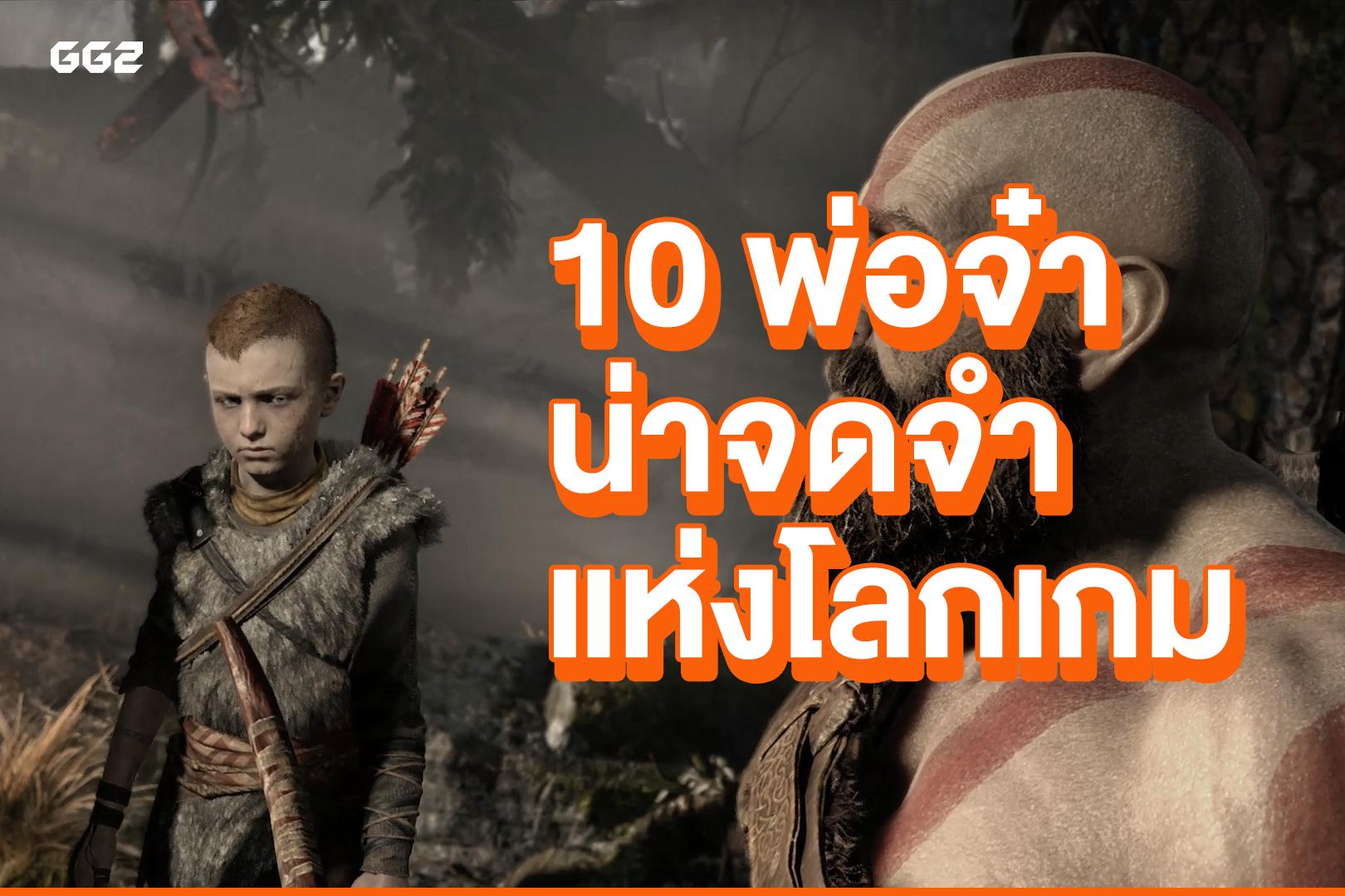 10 พ่อจ๋าน่าจดจำแห่งโลกเกม