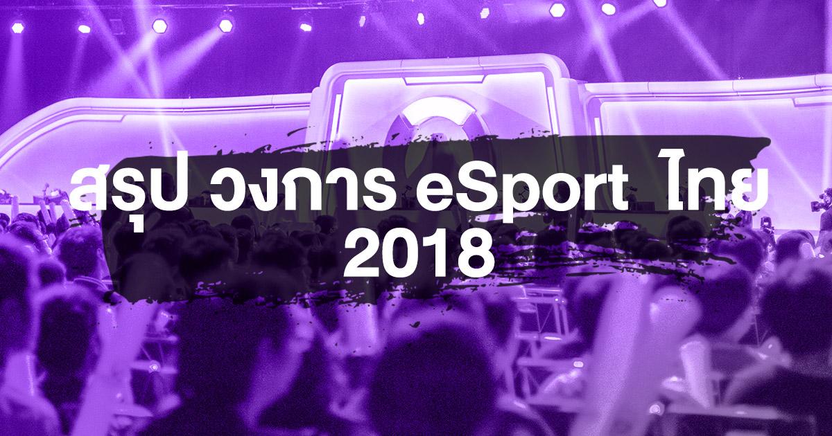 สรุป วงการ eSports ของไทย 2018