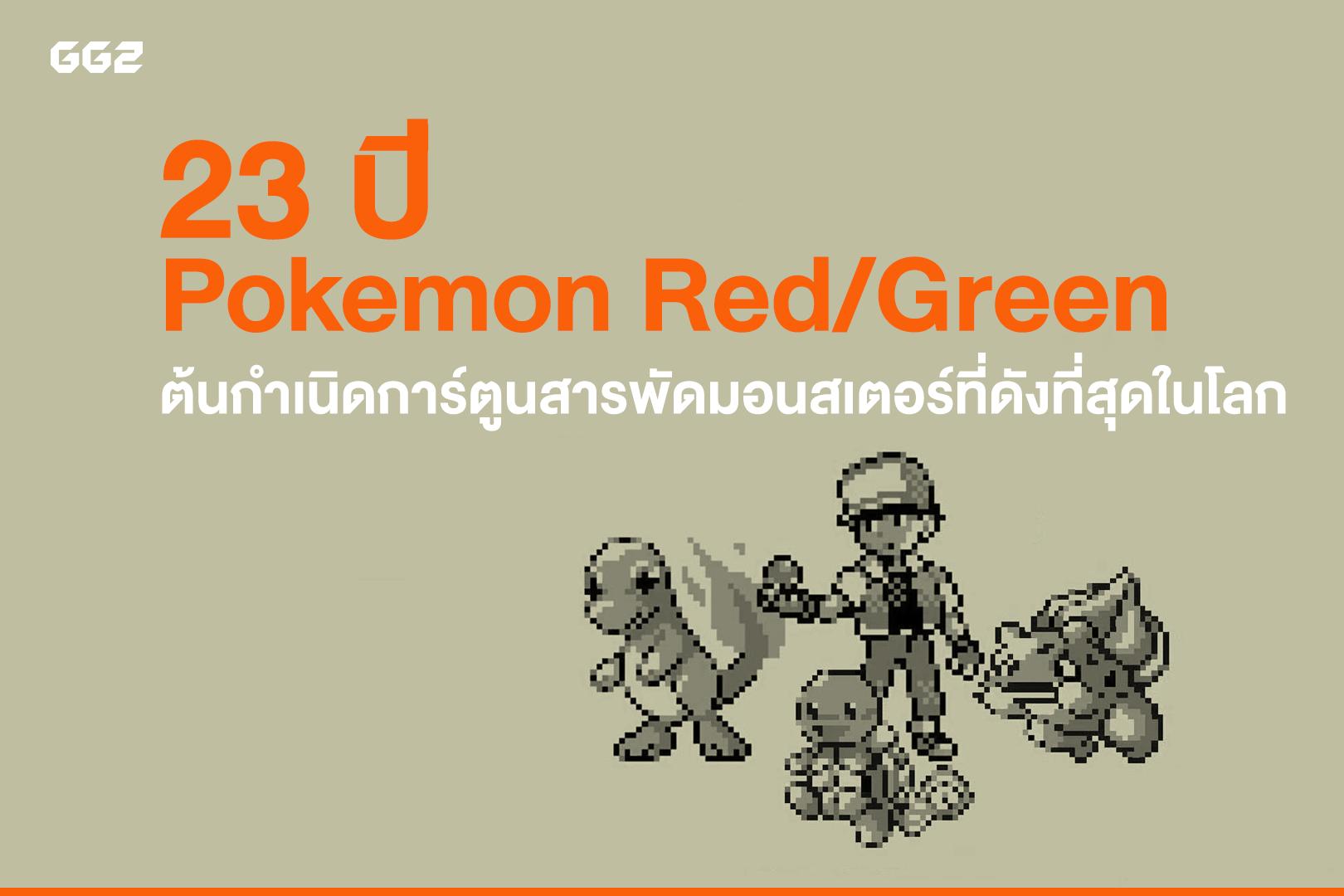 23 ปี Pokemon Red/Green ต้นกำเนิดการ์ตูนสารพัดมอนสเตอร์ที่ดังที่สุดในโลก