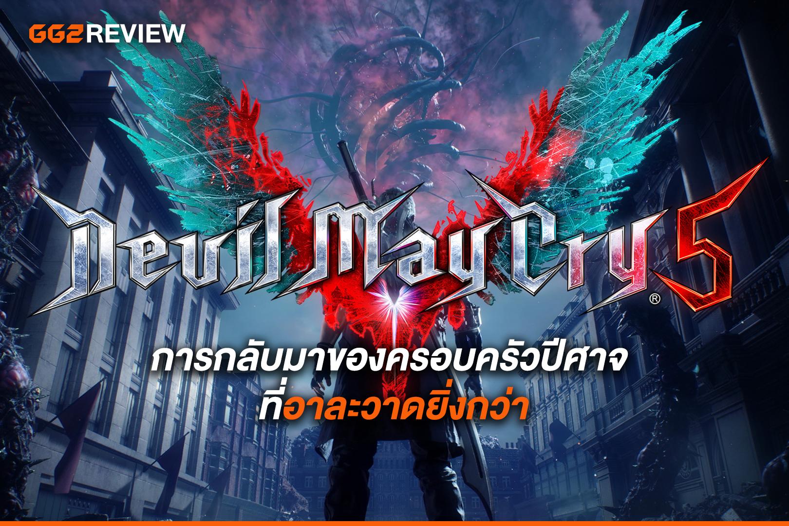 รีวิว Devil May Cry 5 : การกลับมาของครอบครัวปีศาจ ที่อาละวาดยิ่งกว่า