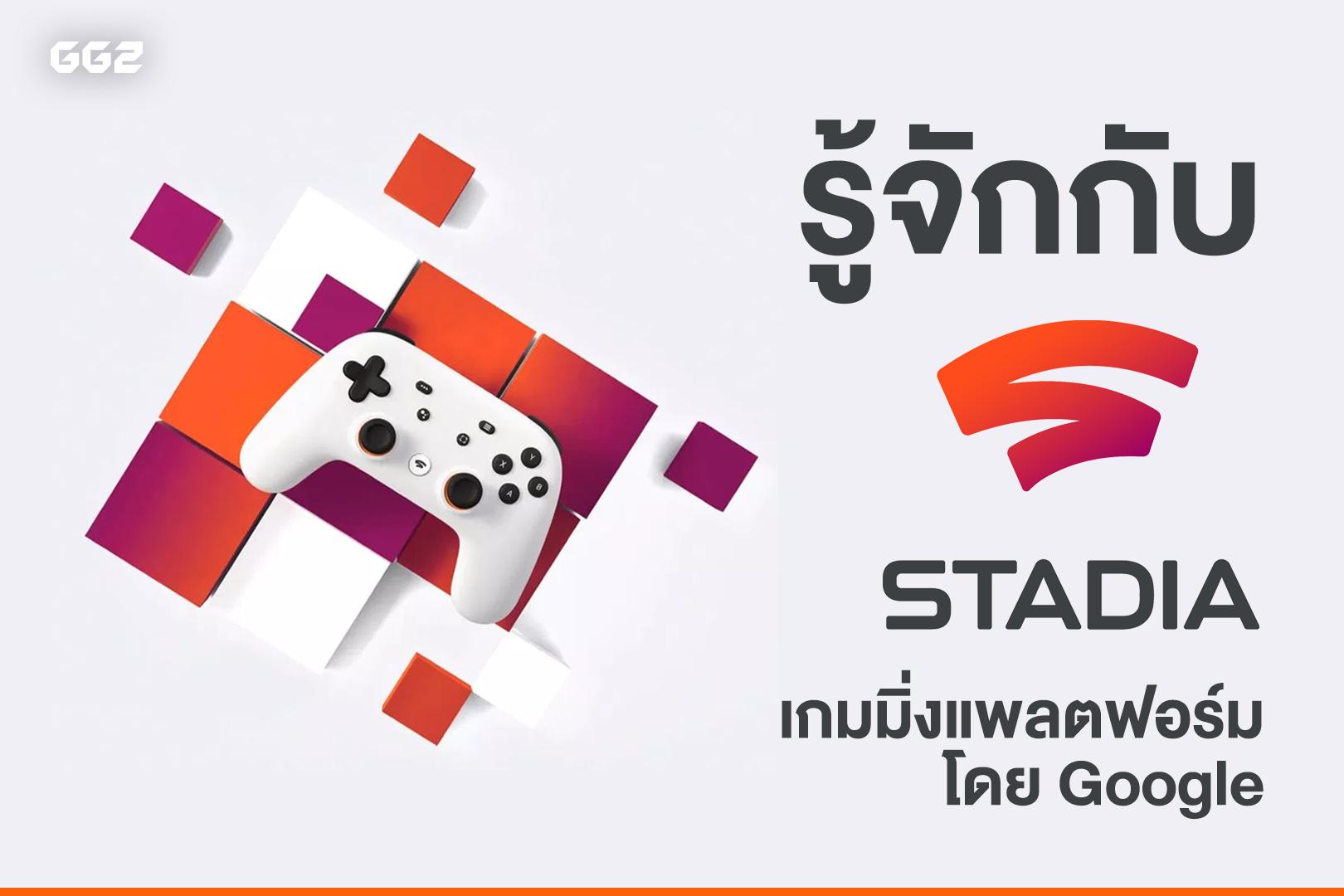 รู้จักกับ Stadia เกมมิ่งแพลตฟอร์มโดย Google