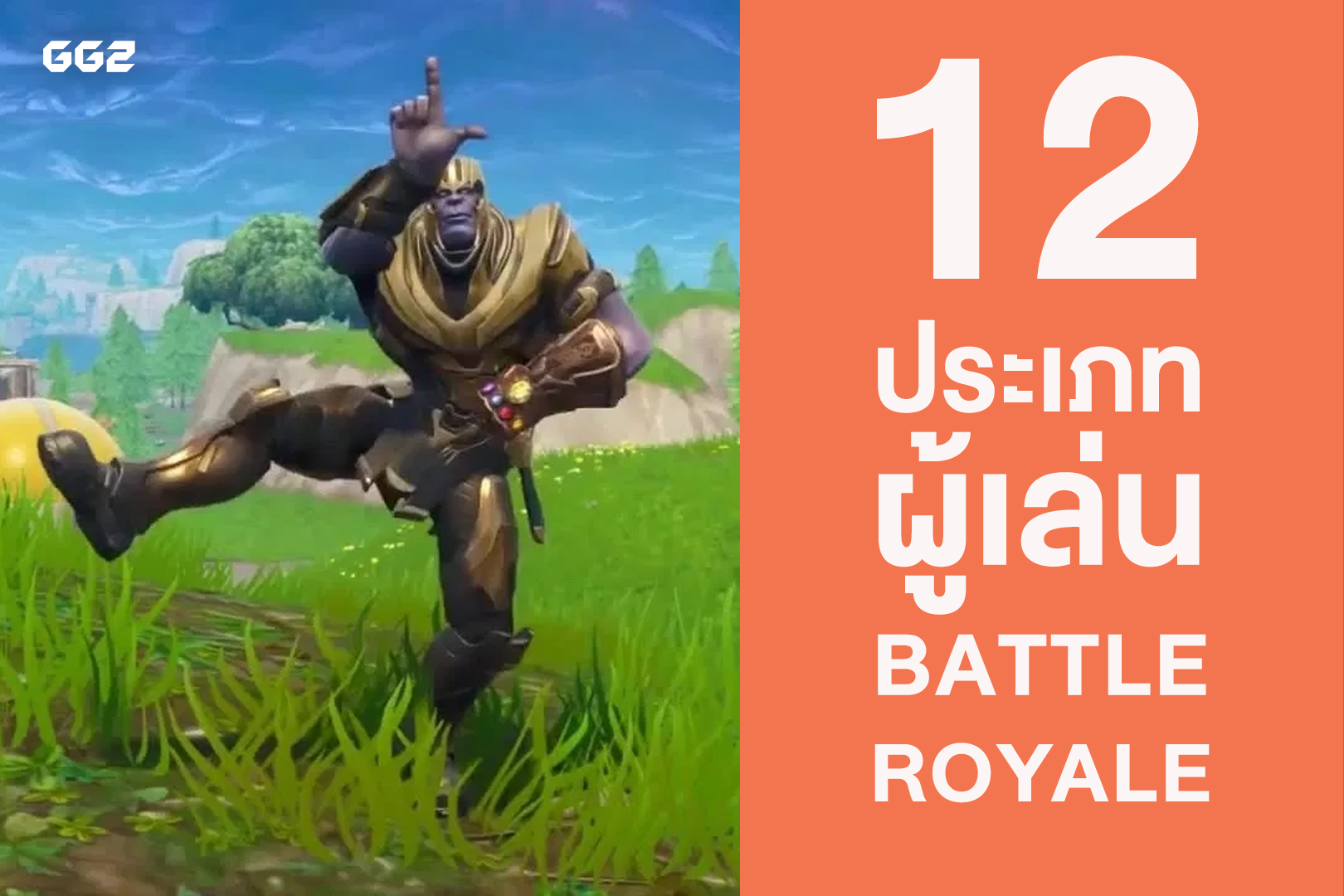คน 12 ประเภทที่คุณจะต้องเจอในเกม Battle Royale !!!!