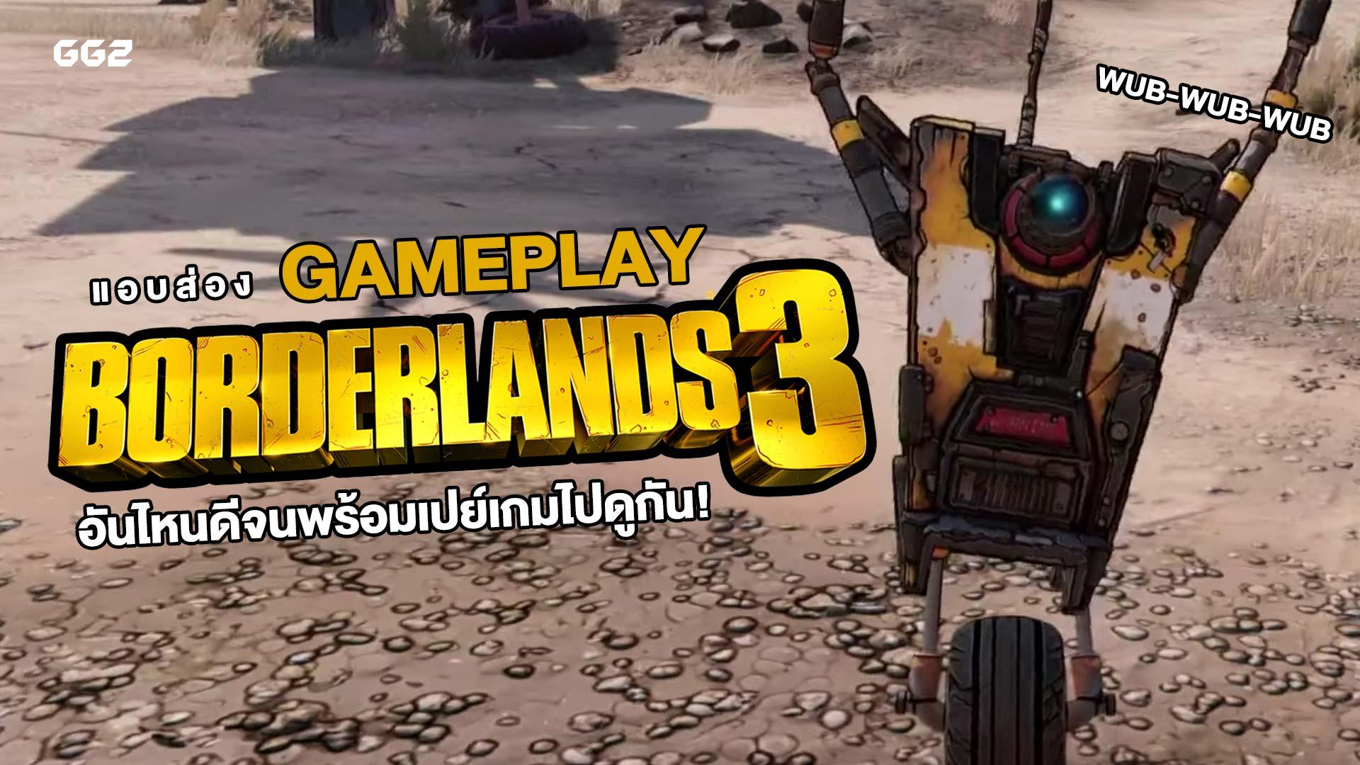 แอบส่อง Gameplay Borderlands 3 อันไหนดีจนพร้อมเปย์เกมไปดูกัน!!
