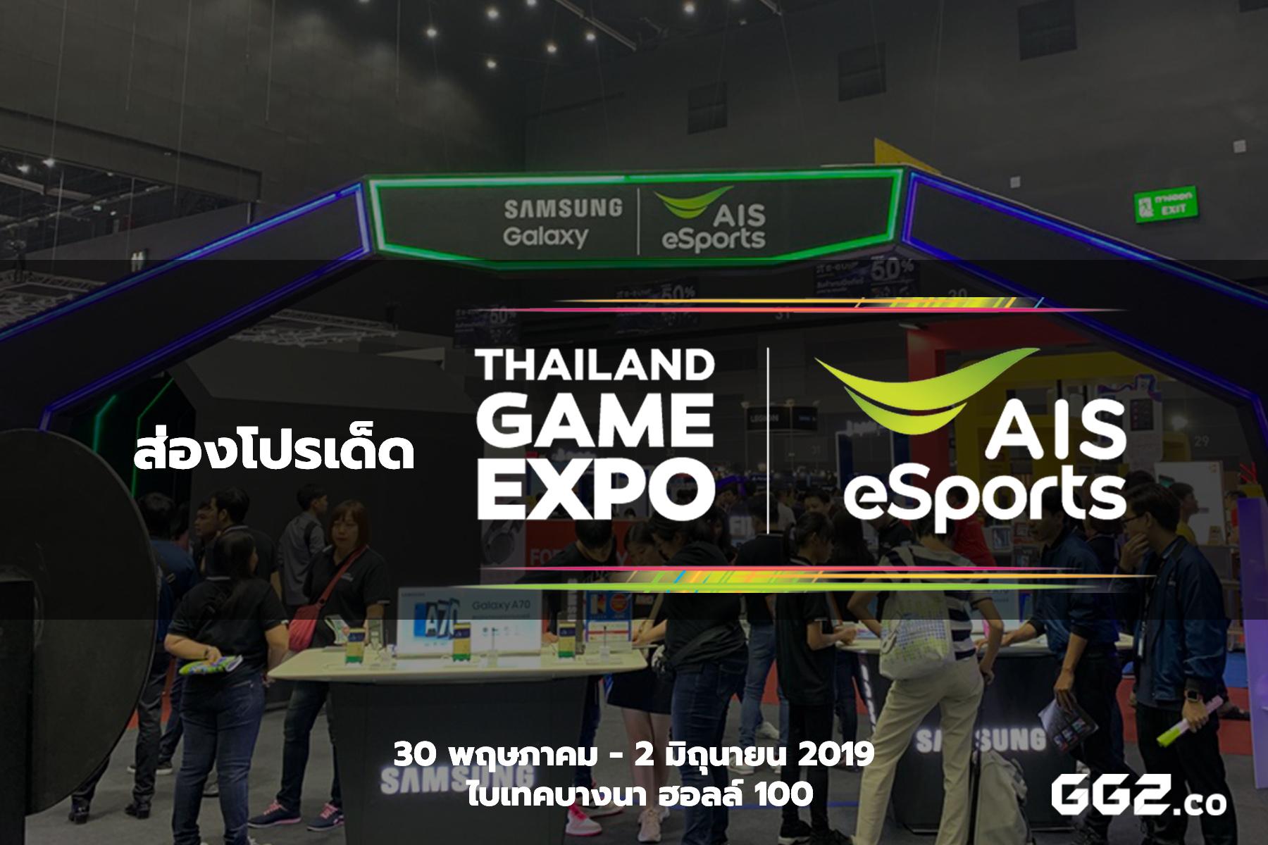 """ส่องโปรเด็ด """"Thailand Game Expo by AIS eSports"""" 🔥🔥 ครั้งแรกกับงานมหกรรมเกมและอุปกรณ์เกมมิ่งที่ใหญ่ที่สุดในประเทศไทย 🇹🇭🎮"""