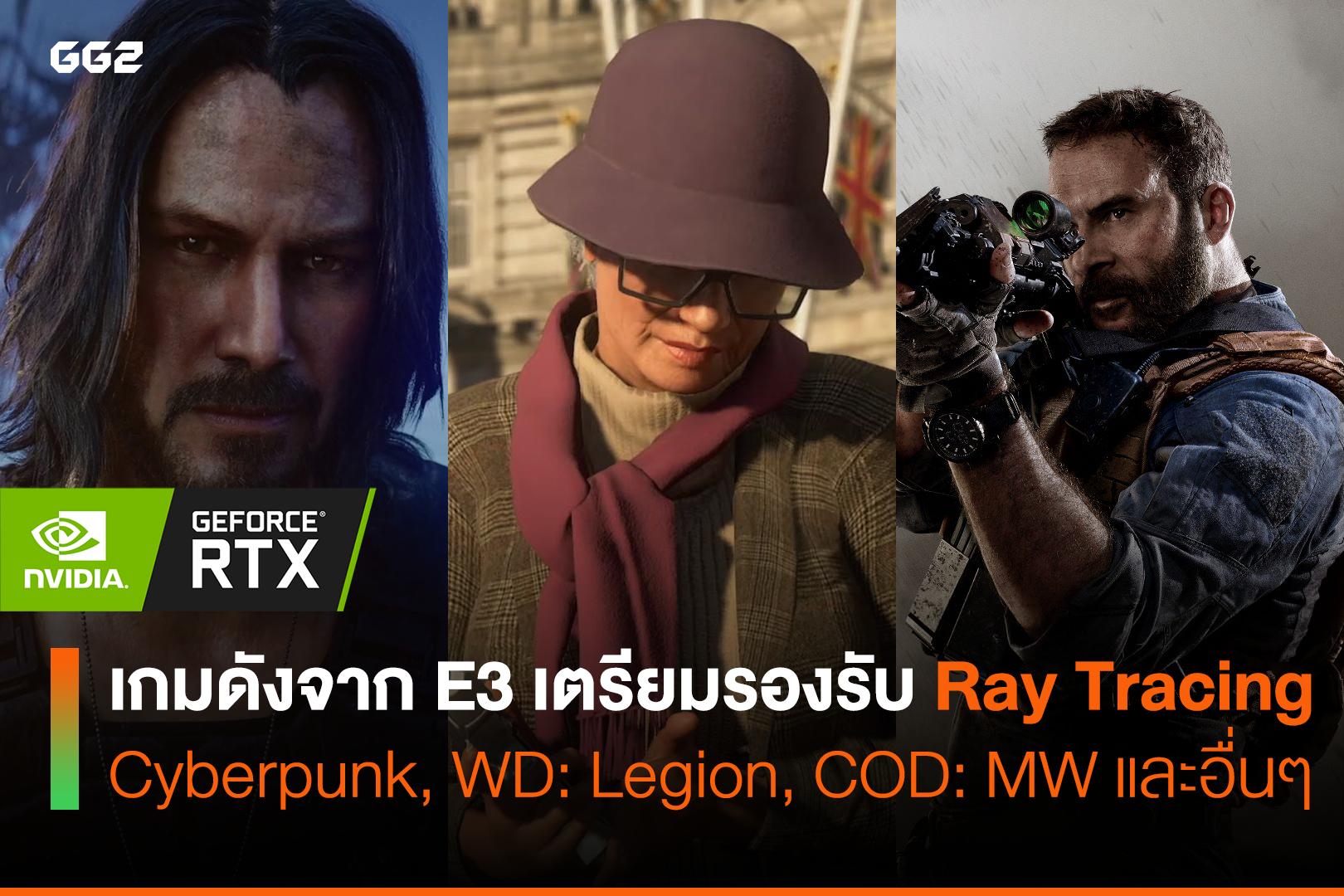 เกมดังจาก E3 เตรียมรองรับ Ray Tracing Cyberpunk, WD: Legion, COD: MW และอื่นๆ