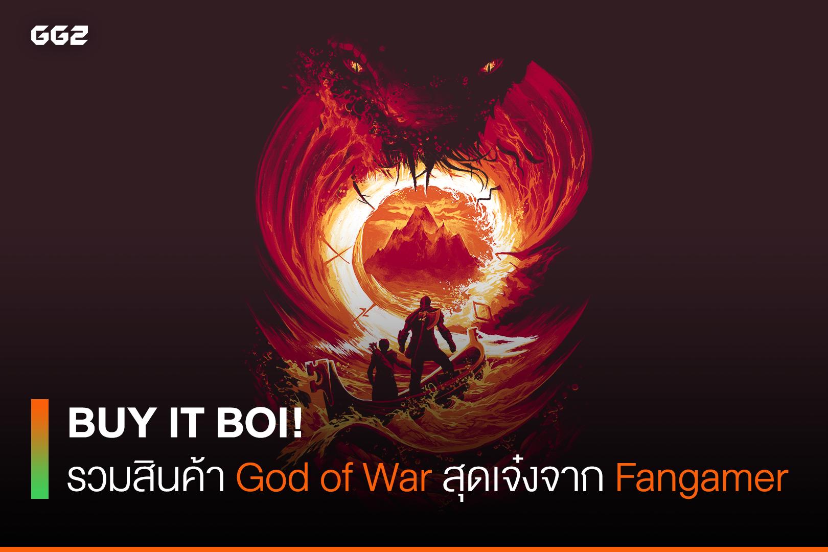 BUY IT BOI! รวมสินค้า God of War สุดเจ๋งจาก Fangamer