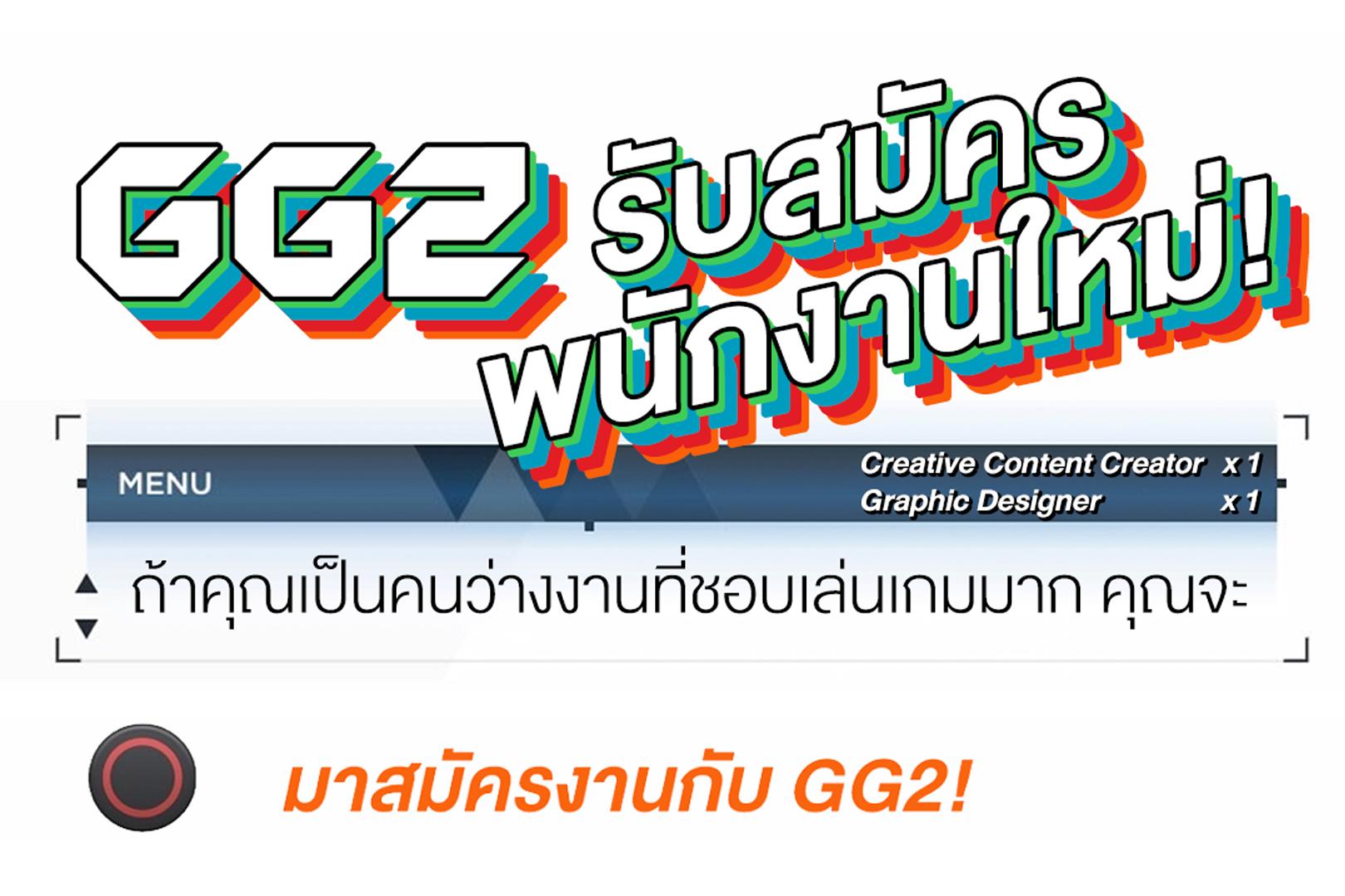 GG2รับสมัครพนักงานใหม่!