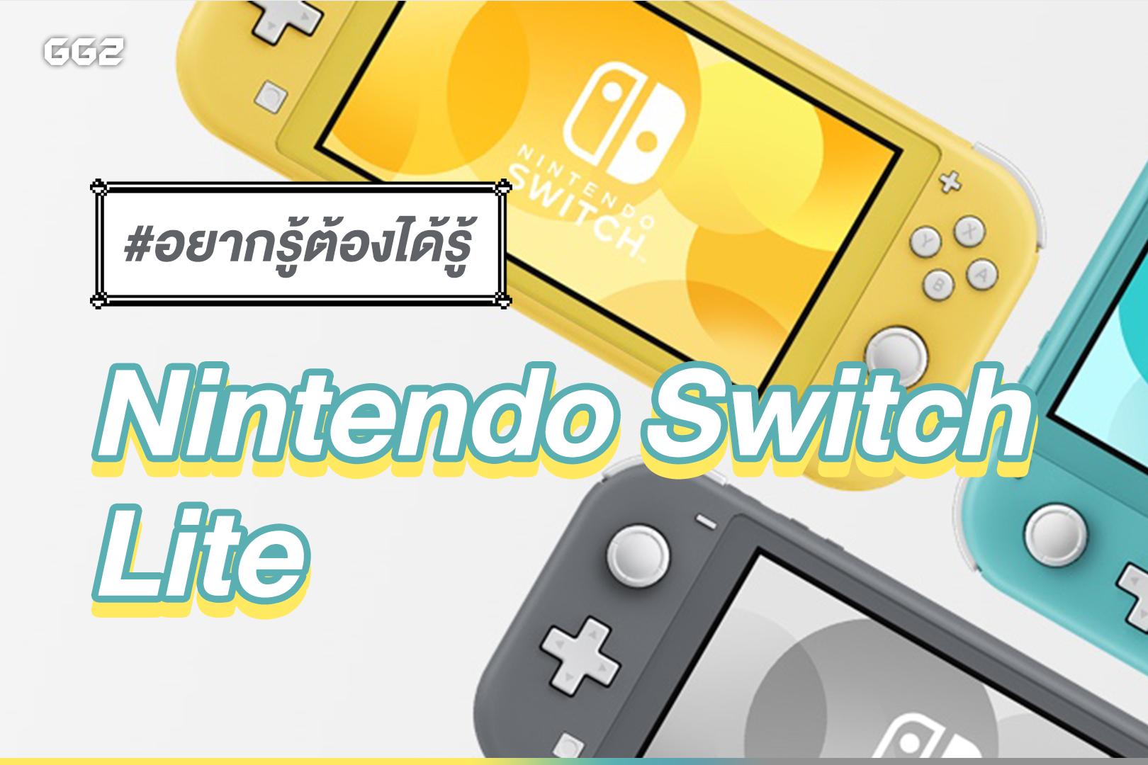 #อยากรู้ต้องได้รู้ พาไปเจาะลึกข้อมูล Nintendo Switch Lite ว่ามันมีอะไรบ้าง
