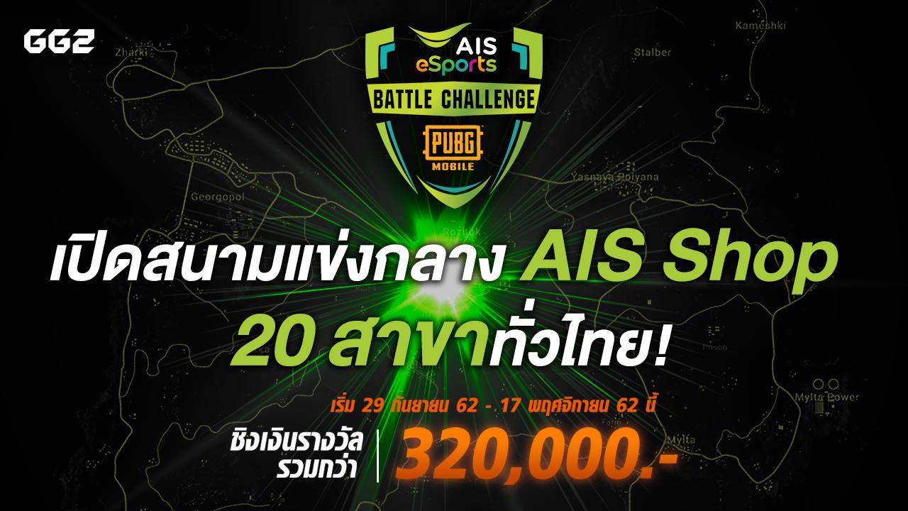 AIS eSports Battle Challenge – เปิดสนามแข่งกลาง AIS Shop  20 สาขาทั่วไทย!