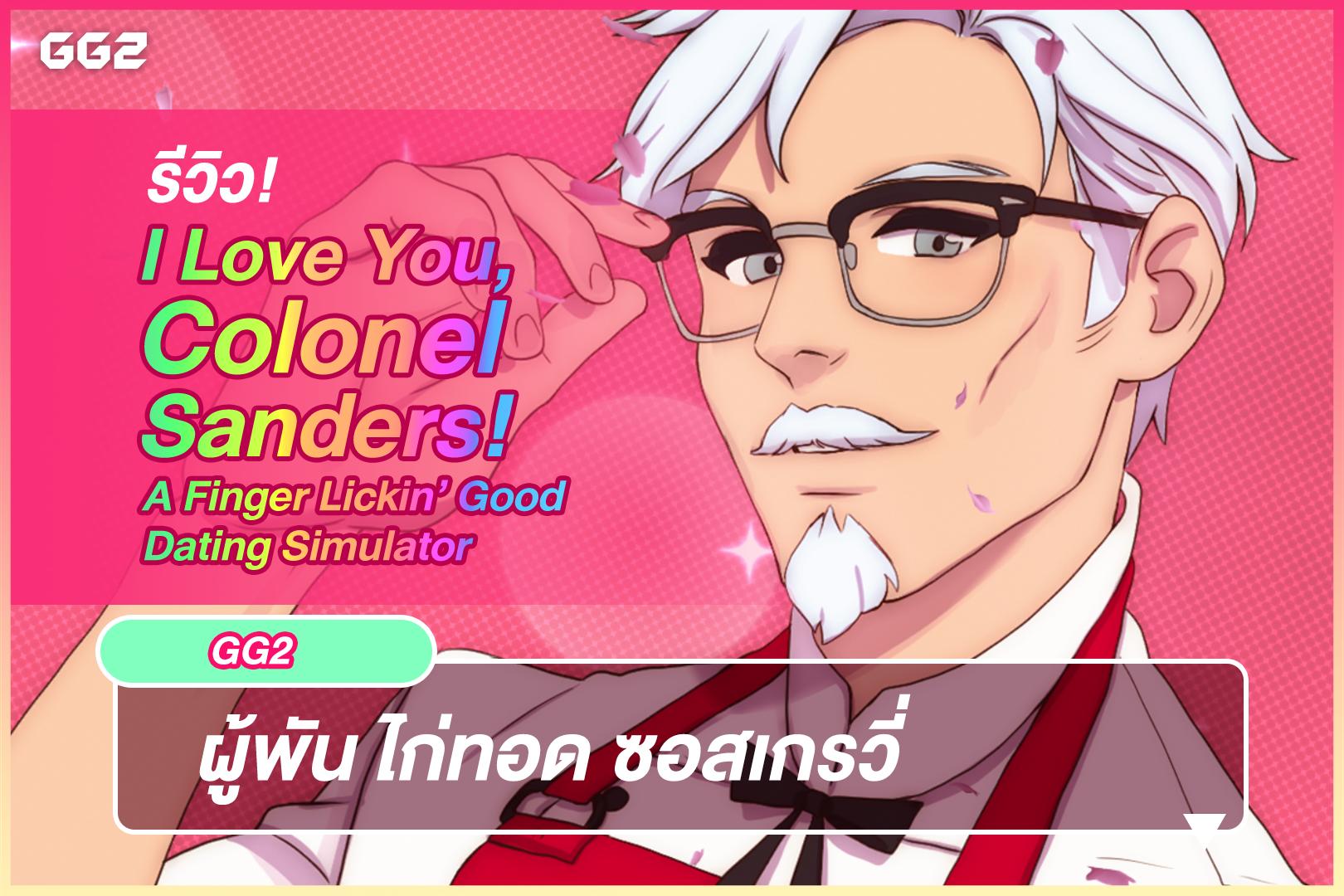 รีวิว I Love You, Colonel Sanders! A Finger Lickin' Good Dating Simulator : ผู้พัน ไก่ทอด ซอสเกรวี่