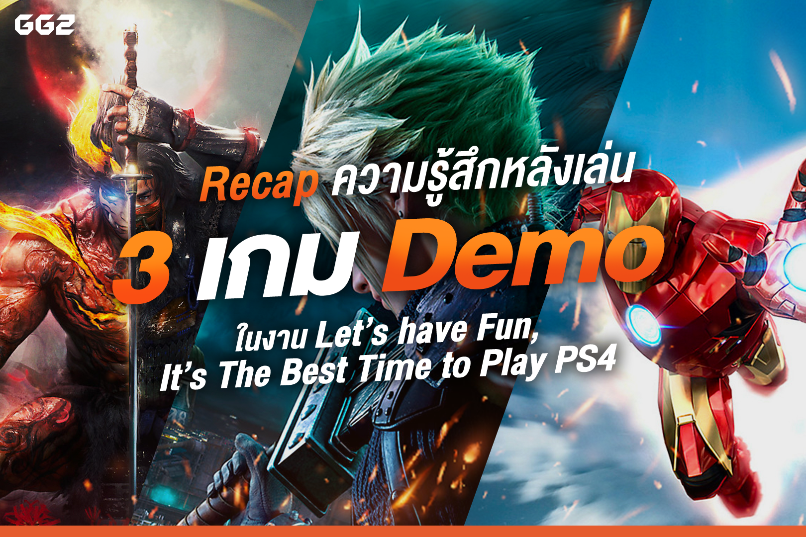 Recap ความรู้สึกหลังลองเล่น Demo ในงาน Let's have Fun, It's The Best Time to Play PS4