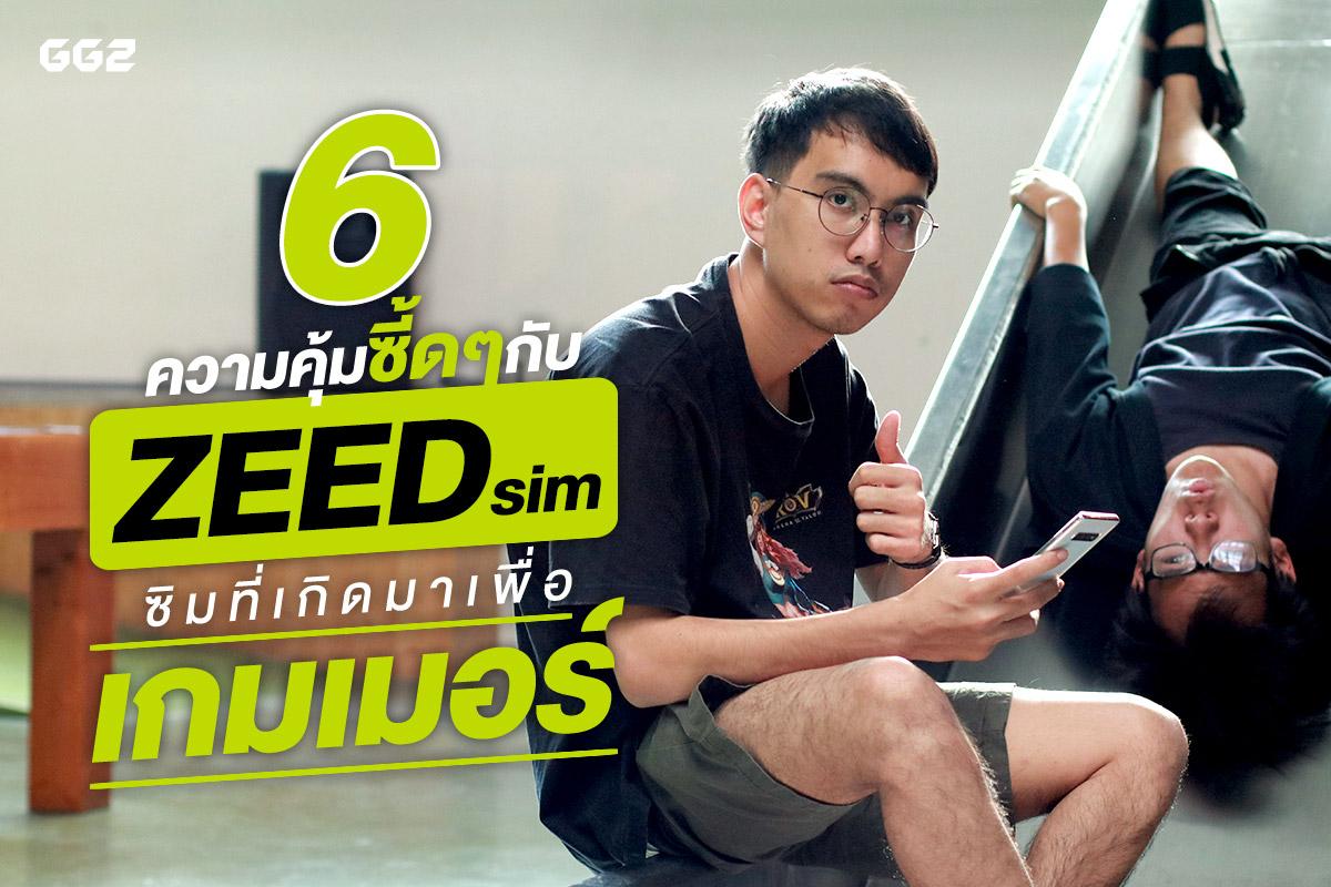 6 ความคุ้มซี้ดๆ กับ AIS One-2-Call! ZEED SIM ซิมที่เกิดมาเพื่อเกมเมอร์
