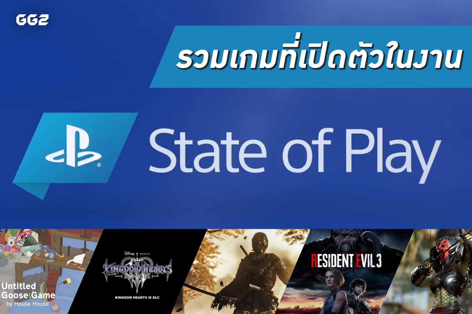 รวมเกมที่เปิดตัวในงาน State of Play December 2019