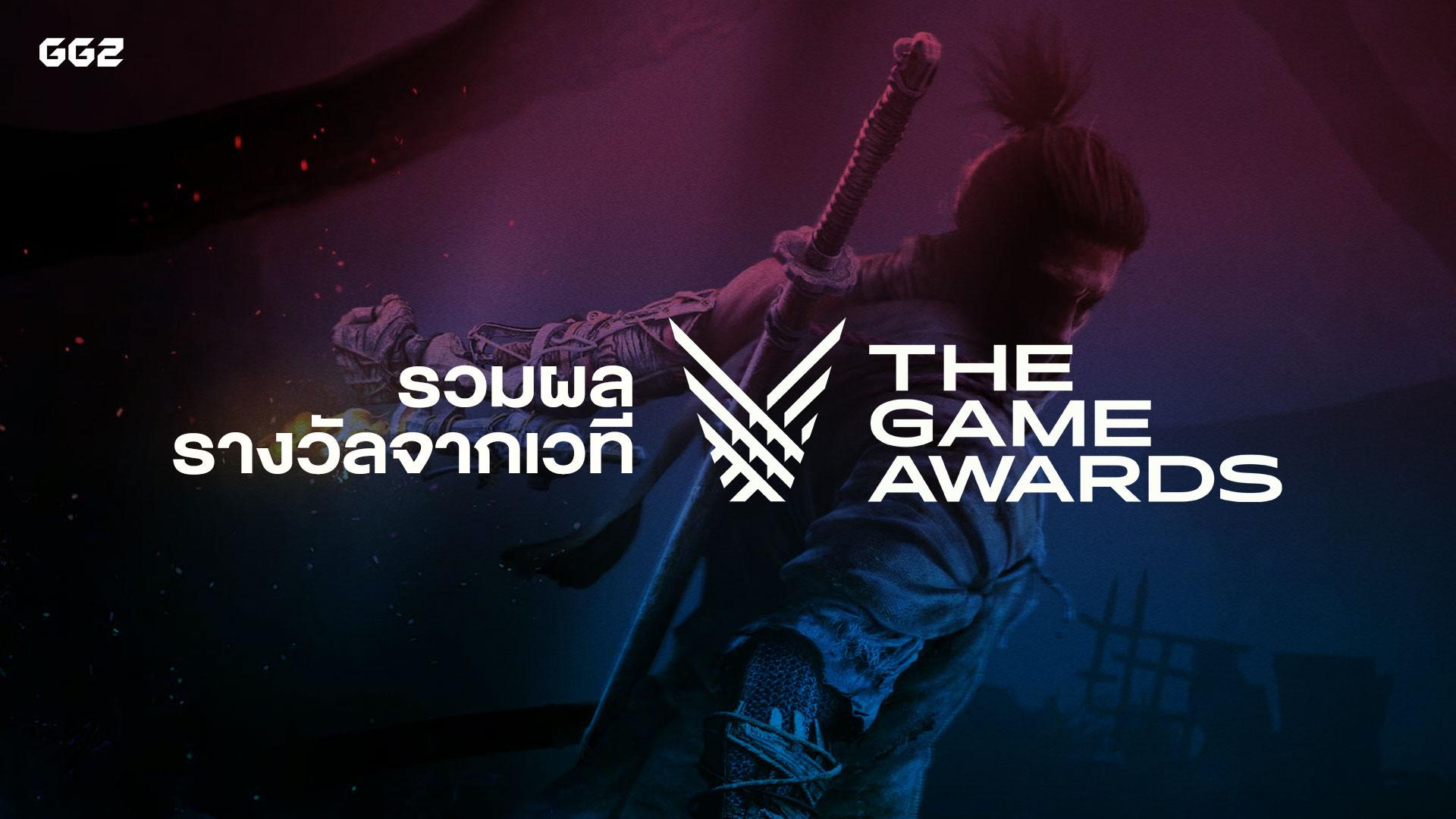 รวมผลรางวัลจากเวที The Game Awards 2019