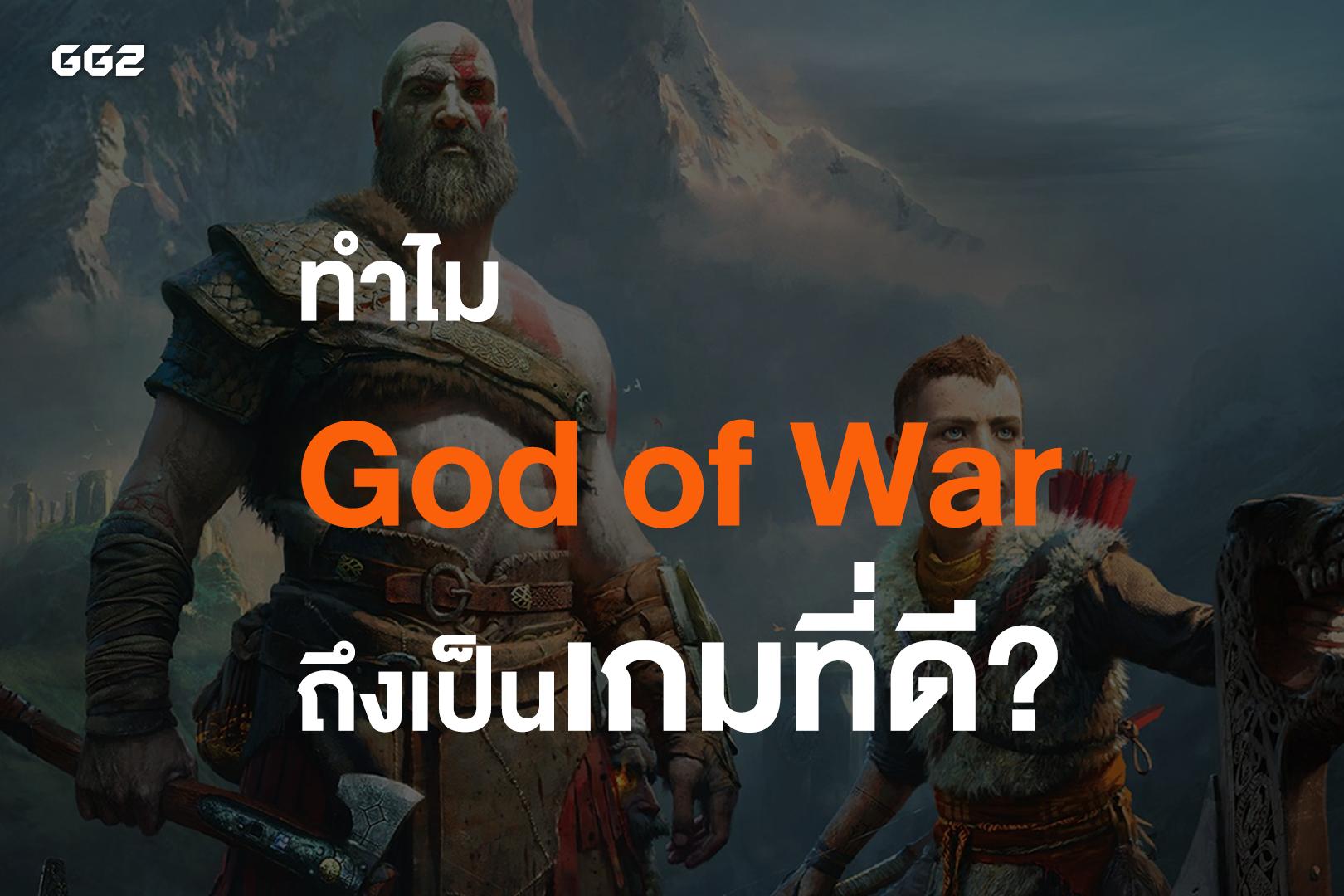 ทำไม God of War ถึงเป็นเกมที่ดี?