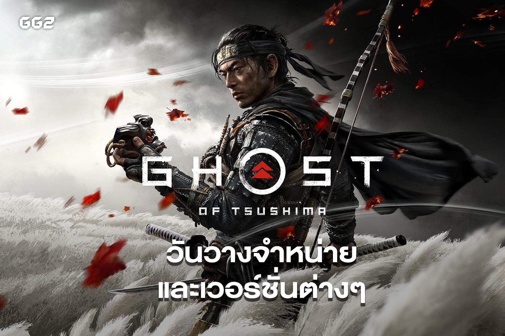 Ghost of Tsushima – วันวางจำหน่ายและเวอร์ชั่นต่างๆ